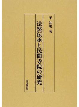 法然伝承と民間寺院の研究