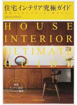 住宅インテリア究極ガイド 間取りと仕上げはこれ1冊でOK! 2011→2012 巻頭企画最新キッチン設計ベーシック講座