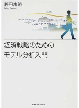 経済戦略のためのモデル分析入門