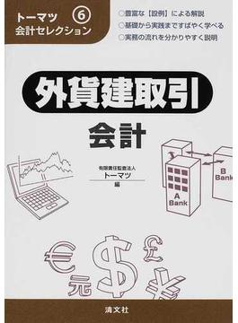 外貨建取引会計