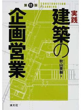 実践・建築の企画営業 第11版