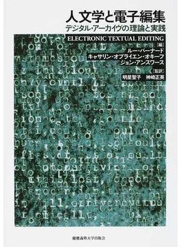 人文学と電子編集 デジタル・アーカイヴの理論と実践