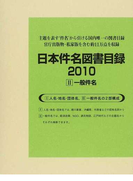 日本件名図書目録 2010−2−1 一般件名 あ〜しよ