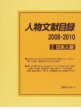 人物文献目録 2008−2010−1 日本人編