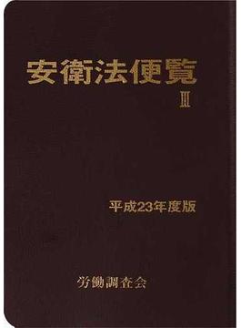 安衛法便覧 平成23年度版3
