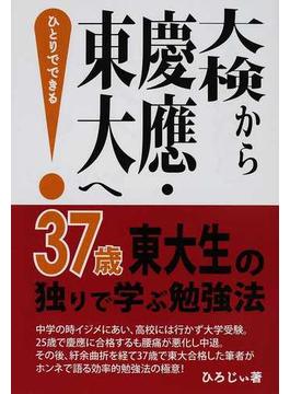 大検から慶應・東大へ37歳東大生の独りで学ぶ勉強法 ひとりでできる