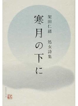 寒月の下に 架田仁緒処女詩集