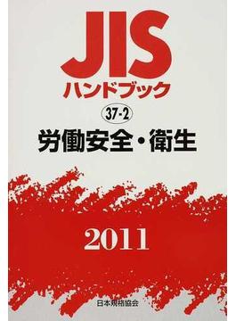 JISハンドブック 労働安全・衛生 2011
