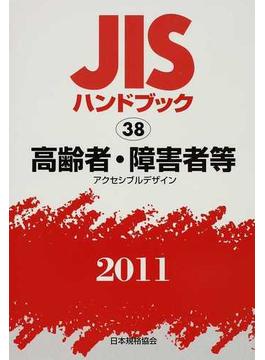 JISハンドブック 高齢者・障害者等 アクセシブルデザイン 2011