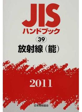 JISハンドブック 放射線〈能〉 2011