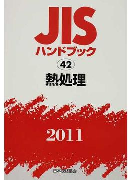 JISハンドブック 熱処理 2011