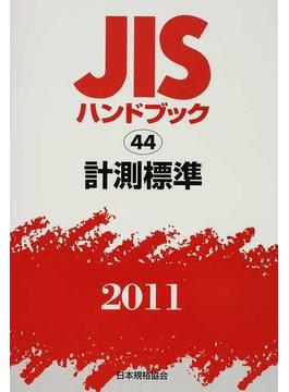JISハンドブック 計測標準 2011