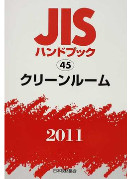 JISハンドブック クリーンルーム 2011