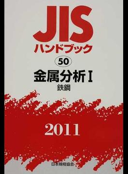 JISハンドブック 金属分析 2011−1 鉄鋼