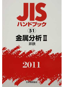 JISハンドブック 金属分析 2011−2 非鉄
