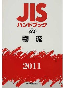 JISハンドブック 物流 2011