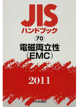 JISハンドブック 電磁両立性〈EMC〉 2011
