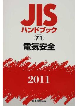 JISハンドブック 電気安全 2011