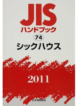 JISハンドブック シックハウス 2011