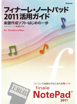 フィナーレ・ノートパッド2011活用ガイド 楽譜作成ソフト・はじめの一歩 for Windows/Mac