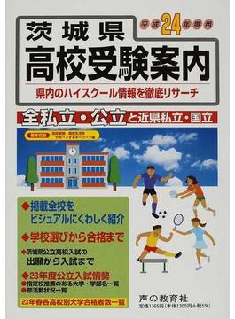 茨城県高校受験案内 全私立・公立と近県私立・国立 平成24年度用