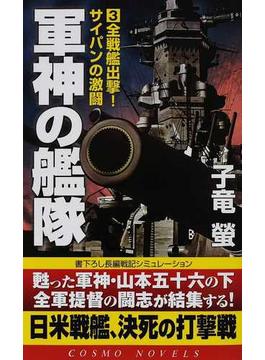 軍神の艦隊 書下ろし長編戦記シミュレーション 3 全戦艦出撃!サイパンの激闘(コスモノベルス)