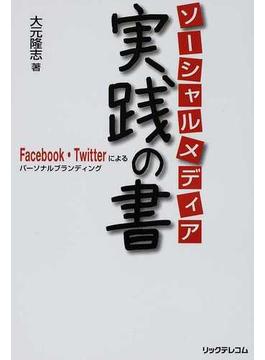 ソーシャルメディア実践の書 Facebook・Twitterによるパーソナルブランディング