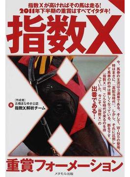 指数X重賞フォーメーション 指数Xが高ければその馬は走る!2011年下半期の重賞はすべてイタダキ!