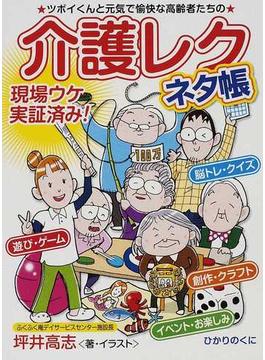 介護レクネタ帳 ツボイくんと元気で愉快な高齢者たちの 現場ウケ実証済み!