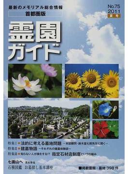 霊園ガイド 最新のメモリアル総合情報 首都圏版 2011夏号