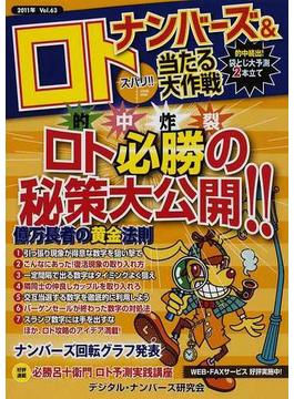 ナンバーズ&ロトズバリ!!当たる大作戦 Vol.63