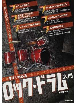 今すぐ始めるロック・ドラム入門 楽しく叩いてらくらく上達!!