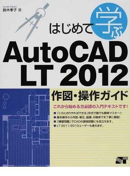はじめて学ぶAutoCAD LT 2012作図・操作ガイド