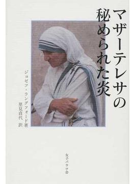 マザーテレサの秘められた炎