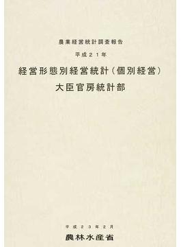 経営形態別経営統計〈個別経営〉 平成21年