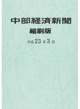 中部経済新聞縮刷版 平成23年3月