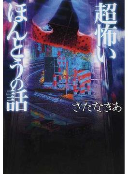 超怖いほんとうの話(ワニ文庫)