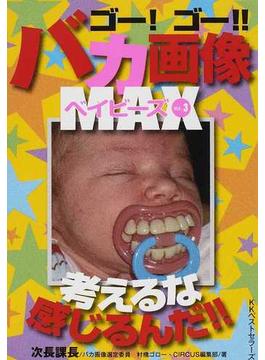 ゴー!ゴー!!バカ画像MAXベイビーズ 考えるな感じるんだ!! Vol.3(ワニ文庫)