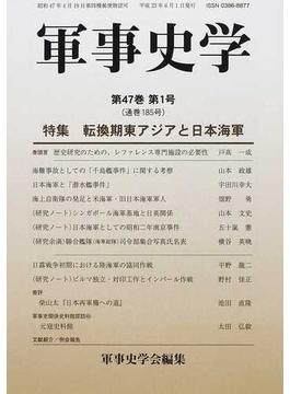 軍事史学 第47巻第1号 特集転換期東アジアと日本海軍