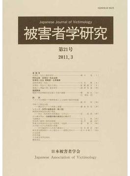 被害者学研究 第21号(2011.3)