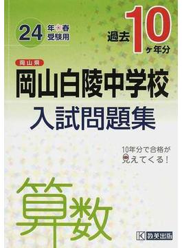 岡山県岡山白陵中学校過去10ケ年分入試問題集算数 24年春受験用