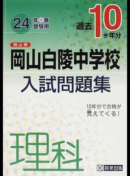 岡山県岡山白陵中学校過去10ケ年分入試問題集理科 24年春受験用