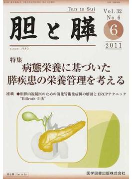 胆と膵 Vol.32No.6(2011−6) 病態栄養に基づいた膵疾患の栄養管理を考える