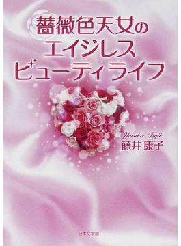 薔薇色天女のエイジレスビューティライフ