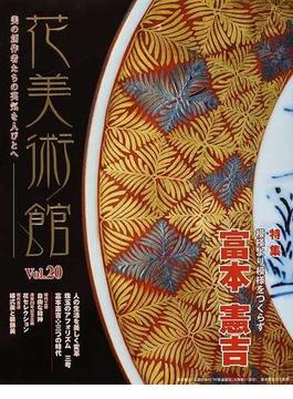 花美術館 美の創作者たちの英気を人びとへ Vol.20 特集富本憲吉