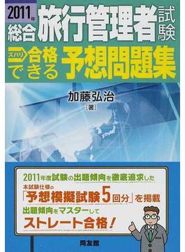 総合旅行管理者試験ズバリ合格できる予想問題集 2011年