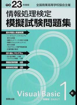 情報処理検定模擬試験問題集Visual Basic1級 全国商業高等学校協会主催 平成23年度版