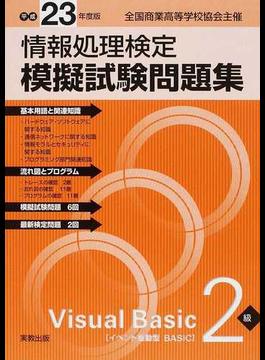 情報処理検定模擬試験問題集Visual Basic2級 全国商業高等学校協会主催 平成23年度版