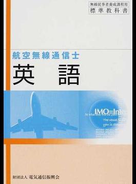 英語 航空無線通信士用 第11版