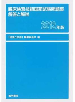 臨床検査技師国家試験問題集解答と解説 2012年版
